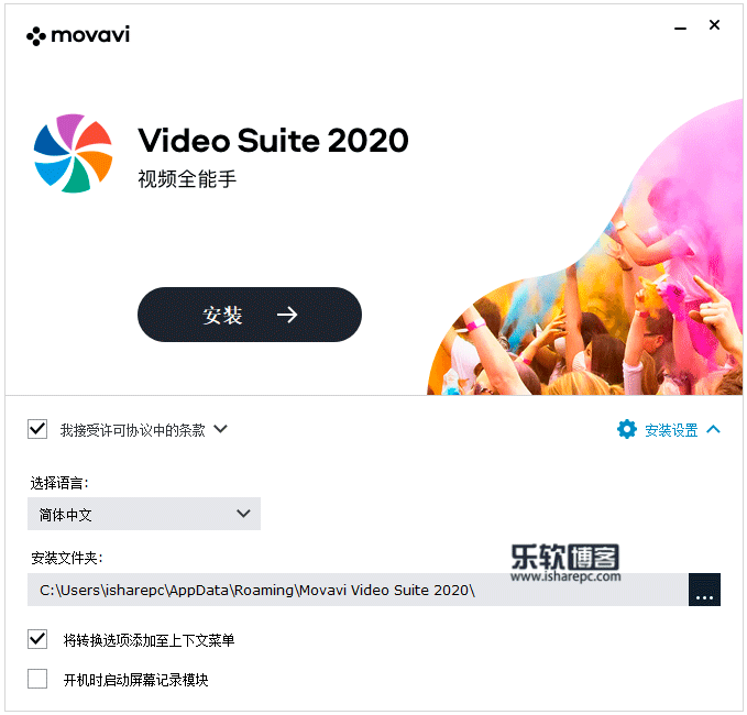 Movavi Video Suite 20.0