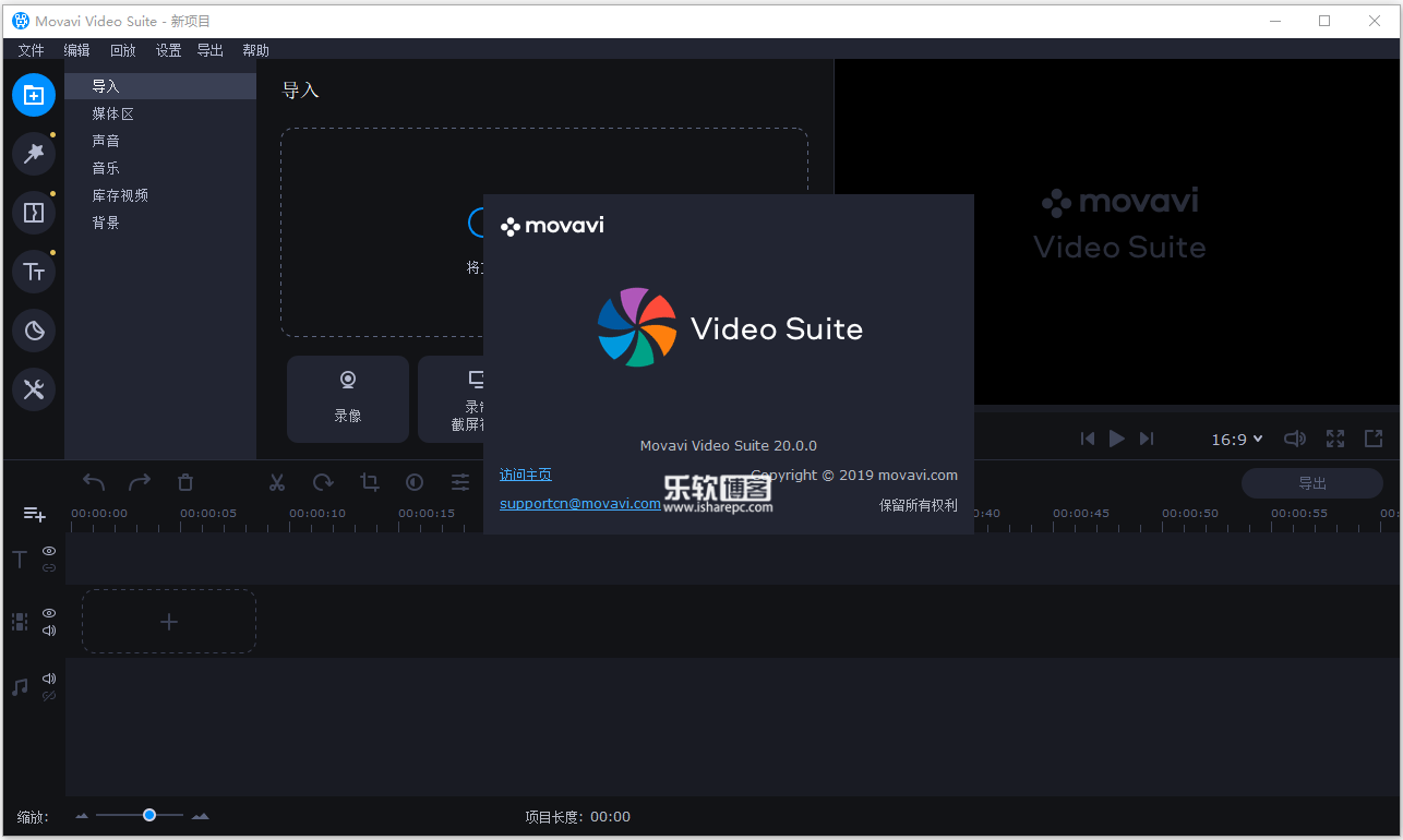 Movavi Video Suite 20.0破解版