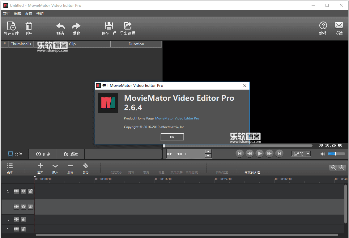 MovieMator Video Editor Pro 2.6.4破解版