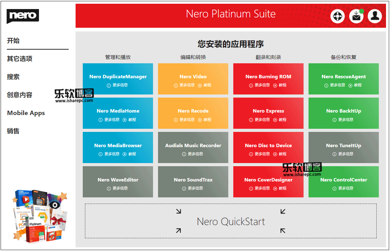 Nero Platinum Suite 2020 v22.0破解版