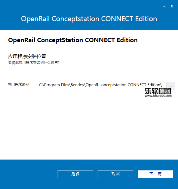 OpenRail ConceptStation CONNECT Edition Update 10 v10.00.10.17