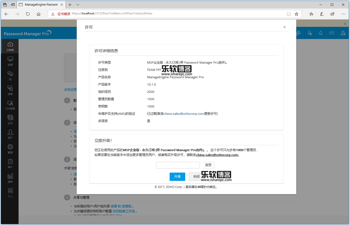 ManageEngine Password Manager Pro 10.1.0许可证