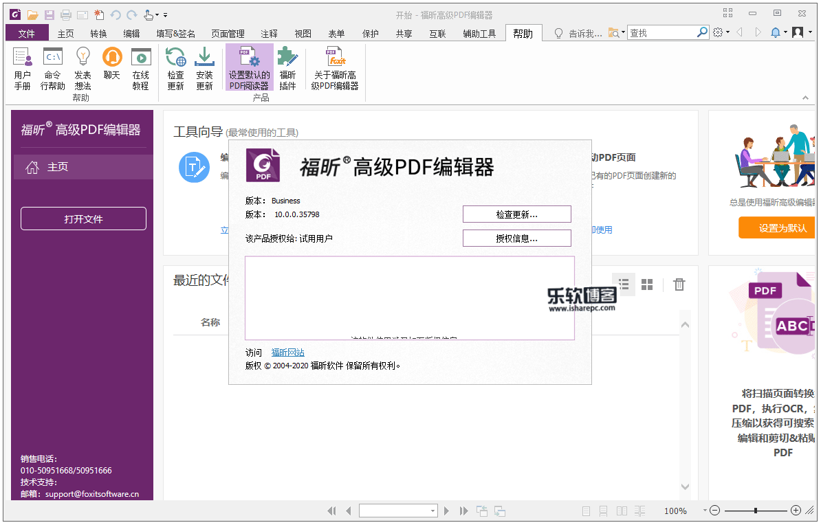 Foxit PhantomPDF Business 10.0.0