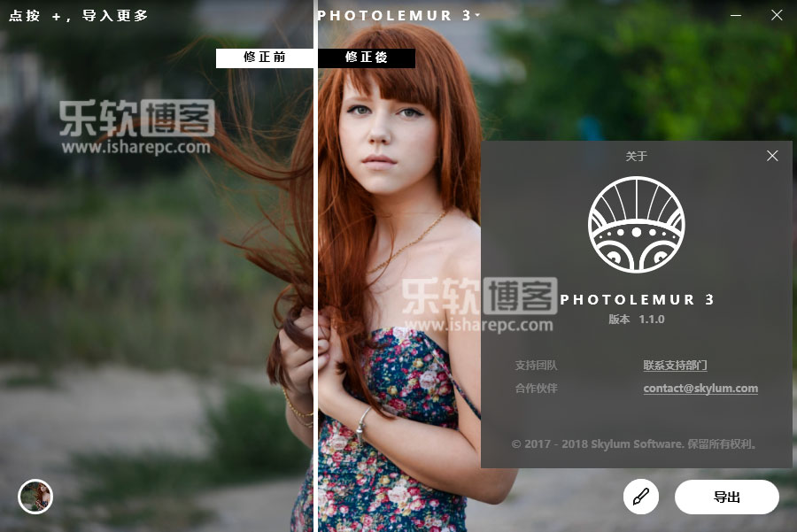 Photolemur 3 破解版