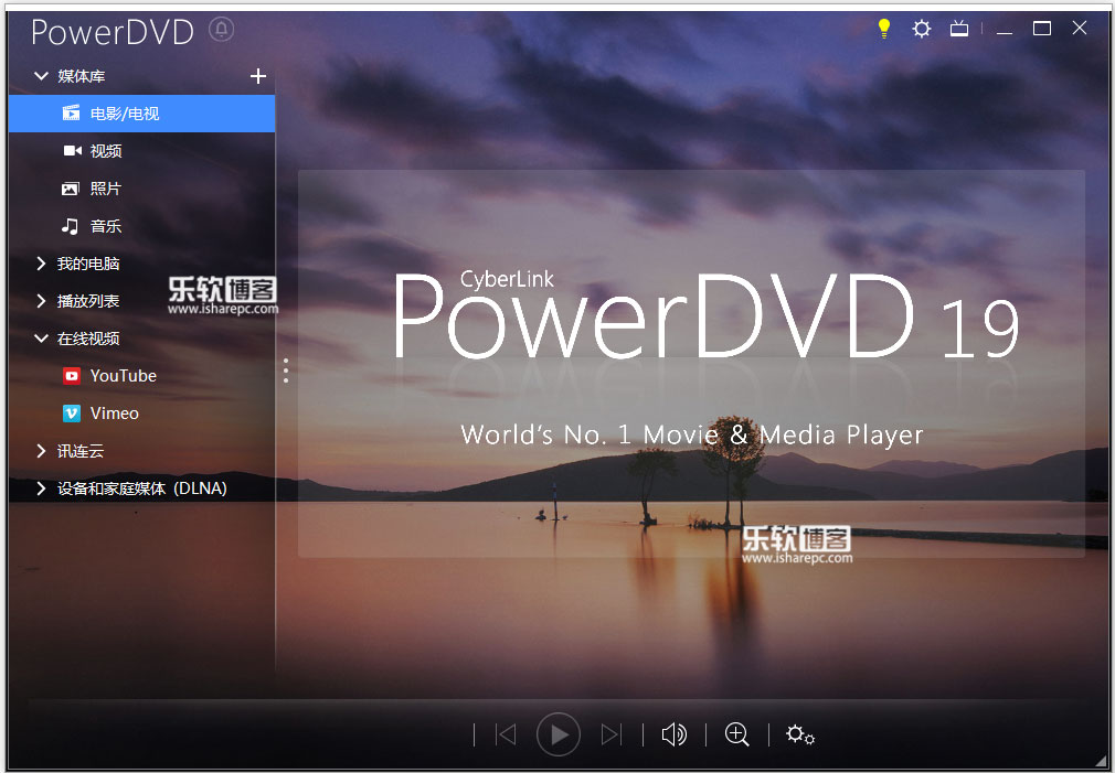 CyberLink PowerDVD Ultra 19.0破解版