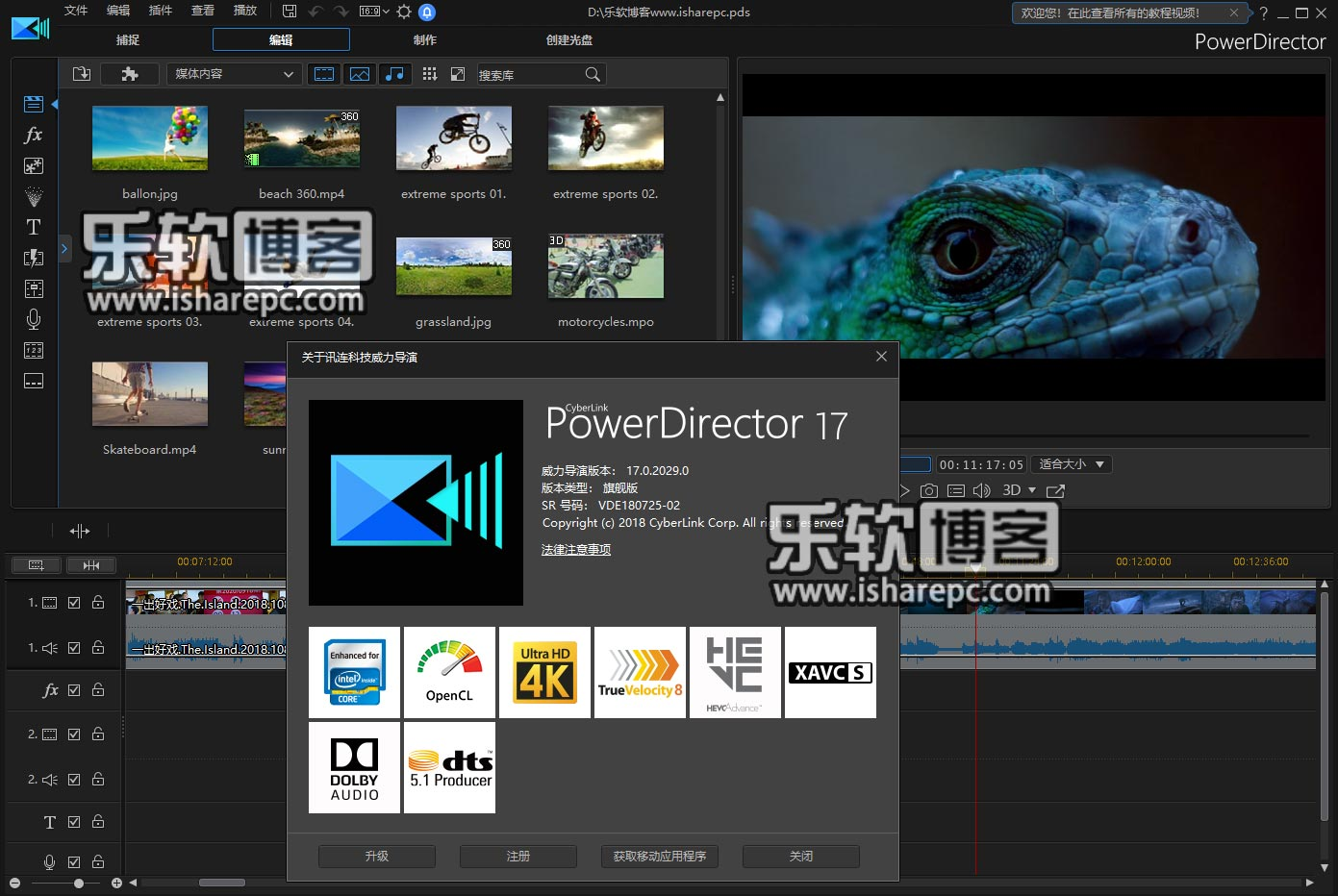 CyberLink PowerDirector Ultimate 17破解版