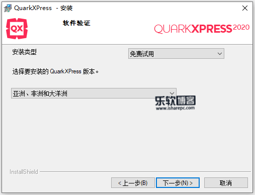 QuarkXPress 2020 v16.0