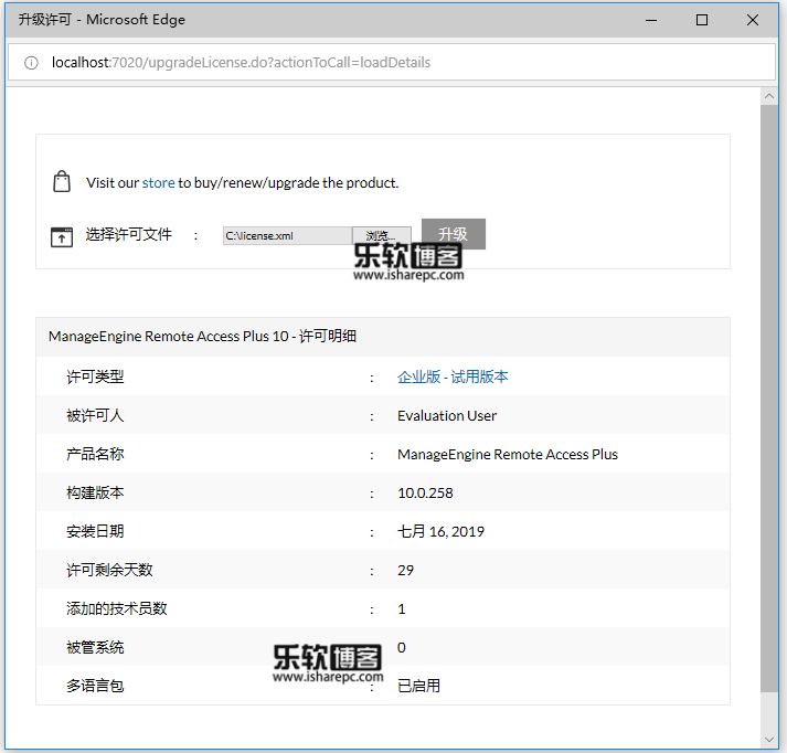 ManageEngine Remote Access Plus 10.0.258许可激活