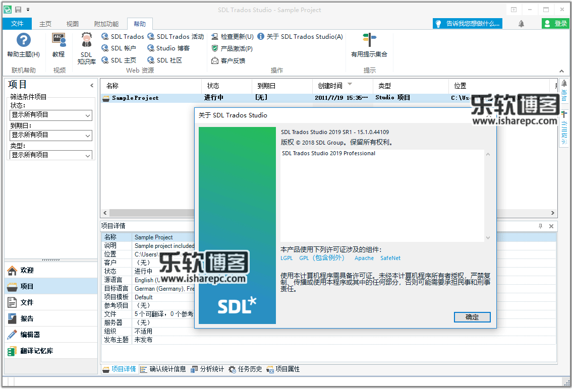 trados 2019 破解