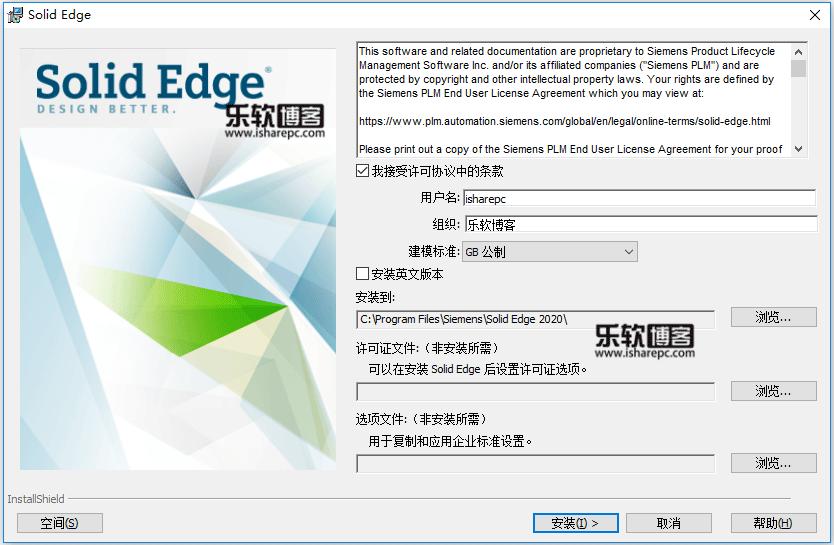 solid edge st8 破解