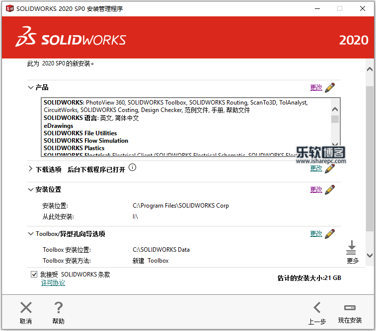 SolidWorks 2020 SP0破解版