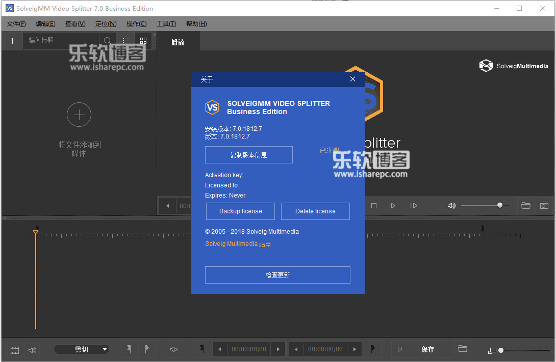 SolveigMM Video Splitter Business 7.0破解版