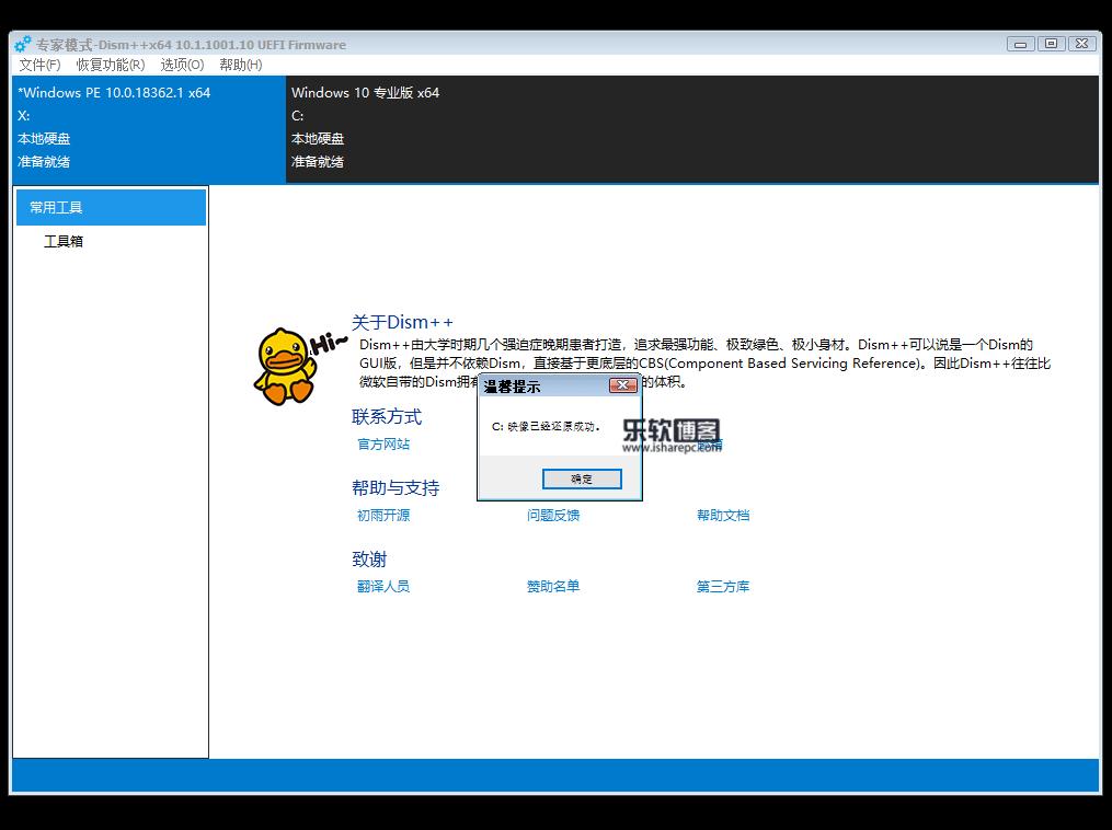 使用dism++安装系统