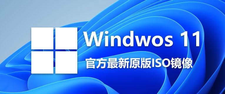 微软Windows 11最新ISO镜像下载,官方原版系统