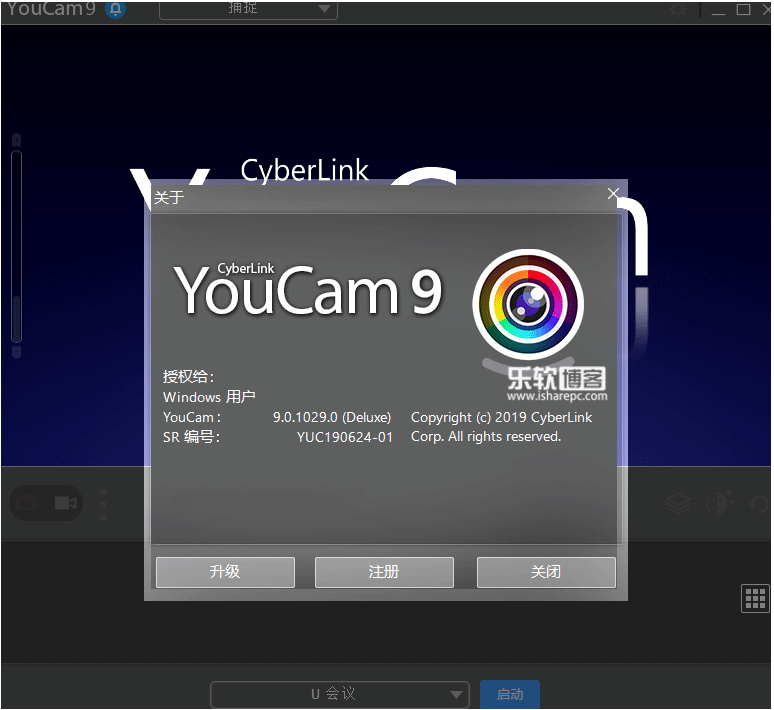 CyberLink YouCam Deluxe 9.0.1029.0破解版