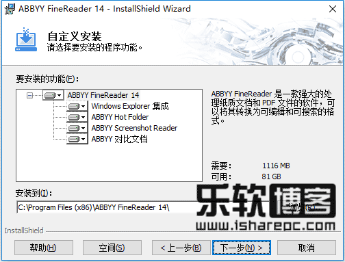 ABBYY FineReader14安装