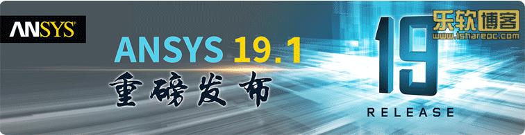 ANSYS Products19 1破解版+Documentation   乐软博客