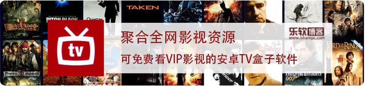 饭团影院,聚合全网VIP影视资源的安卓盒子软件