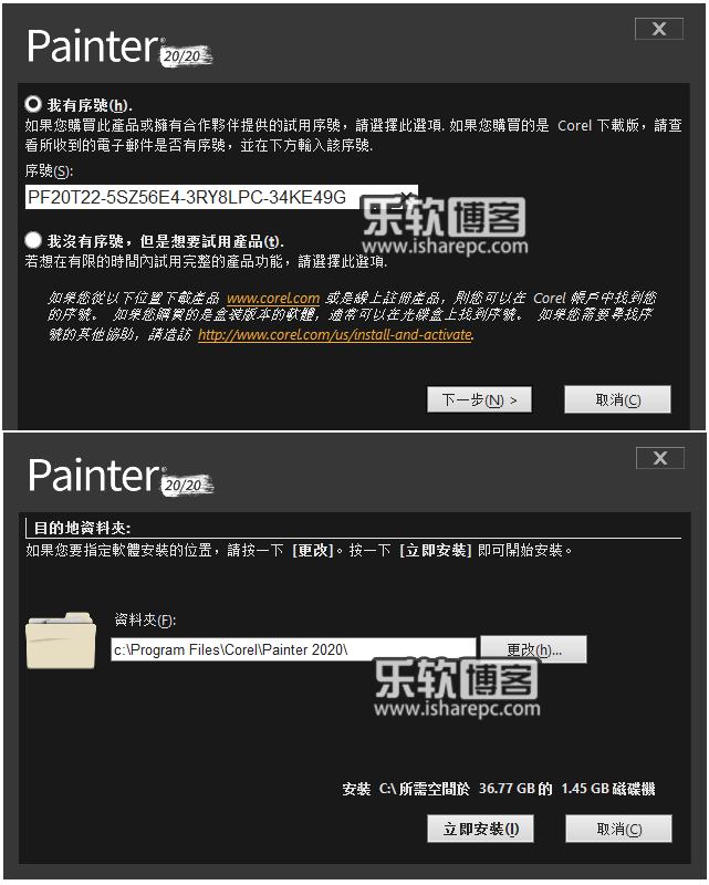 Corel Painter 2020 v20.0安装