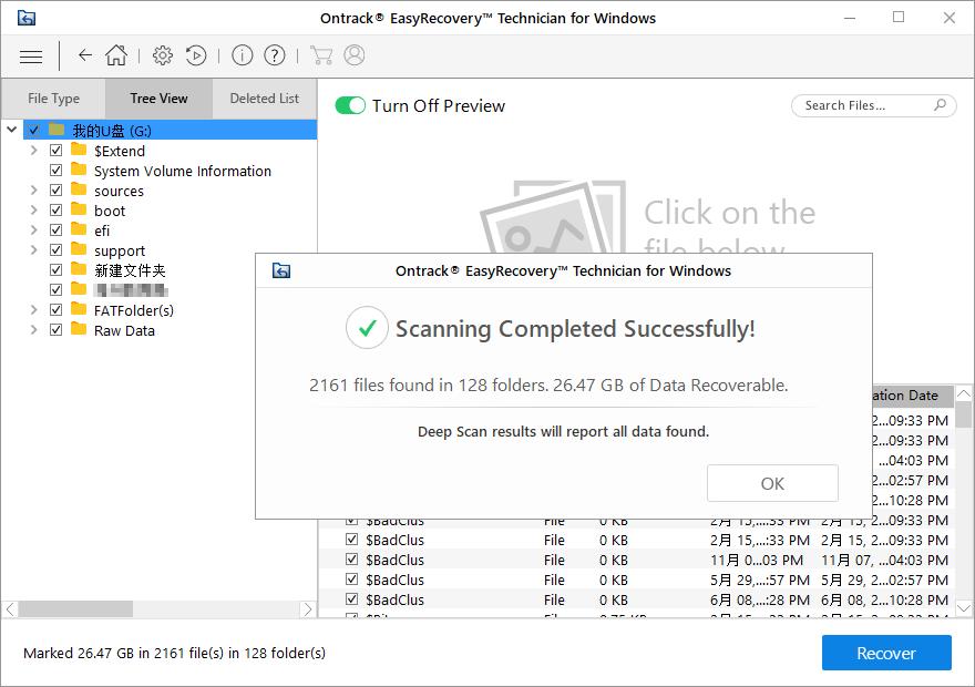 EasyRecovery数据恢复软件