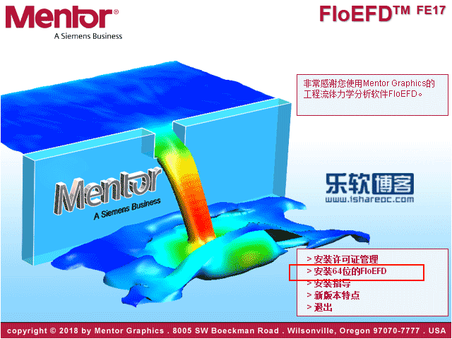 Mentor Graphics FloEFD 17.2安装