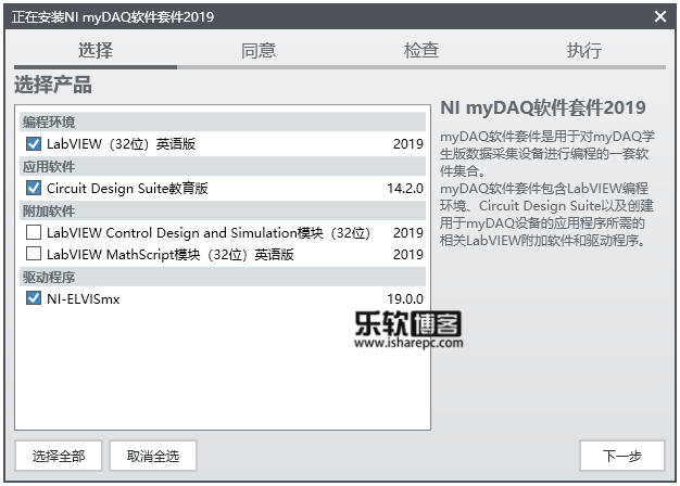 NI myDAQ Software Suite 2019