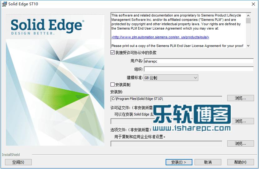 solid edge 繁體 破解
