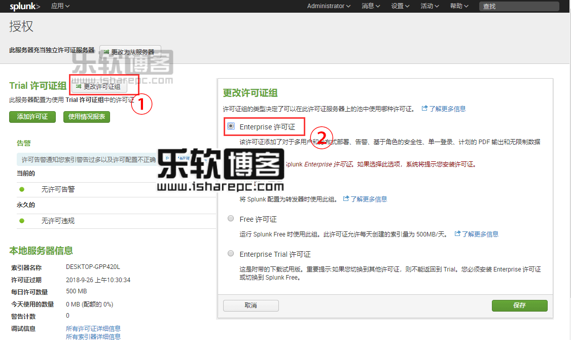 Splunk Enterprise 7.0.2破解激活