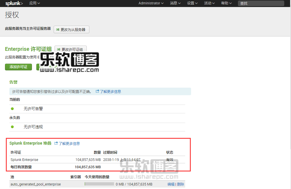 Splunk Enterprise 7.0.2破解