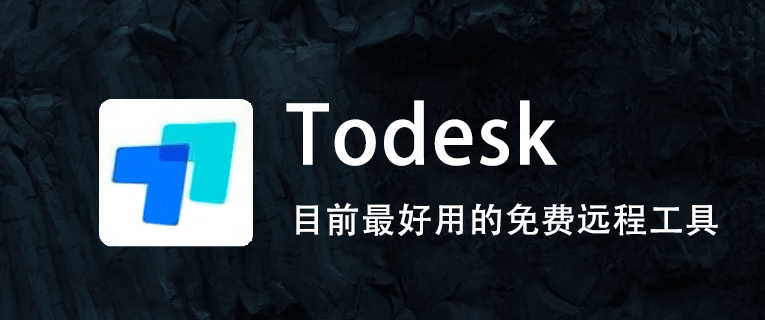 Todesk正式版发布,免费好用吊打Teamviewer的国产远程神器·