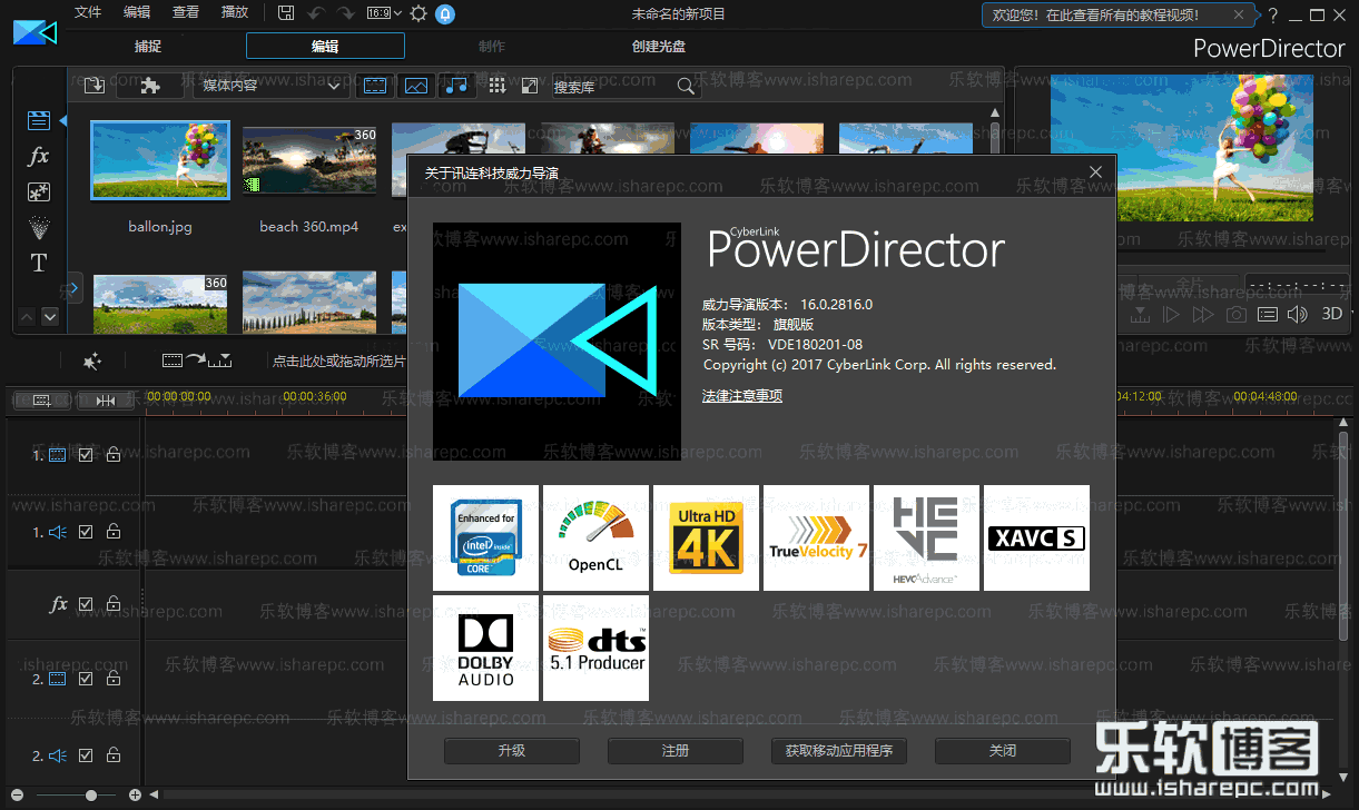威力导演CyberLink PowerDirector Ultimate16.0.2816.0破解版